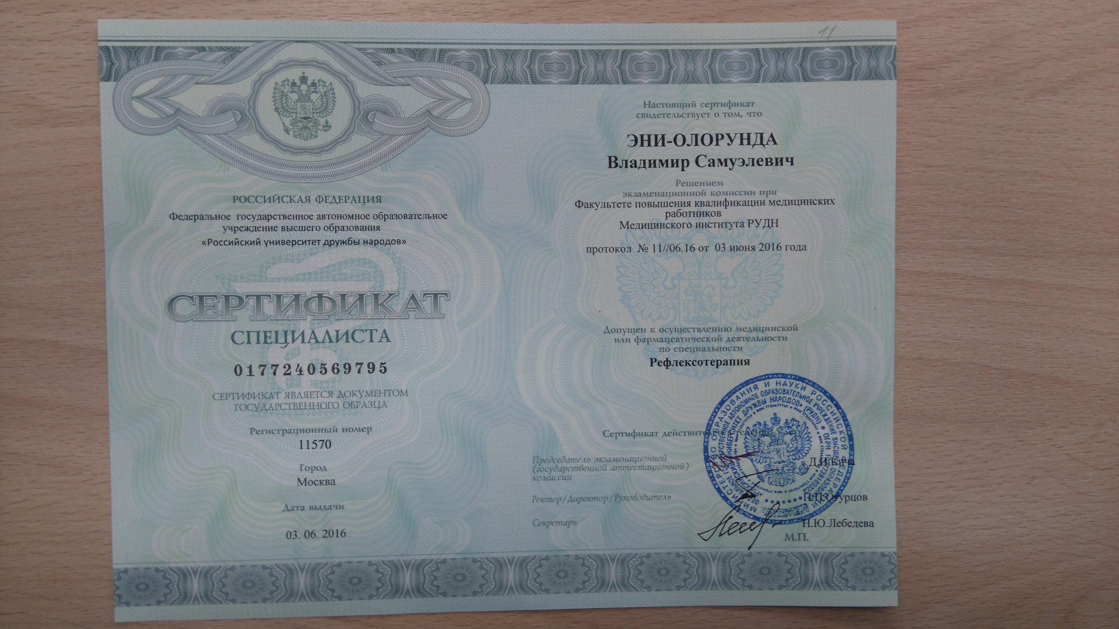 Сертификат по рефлексотерапии.