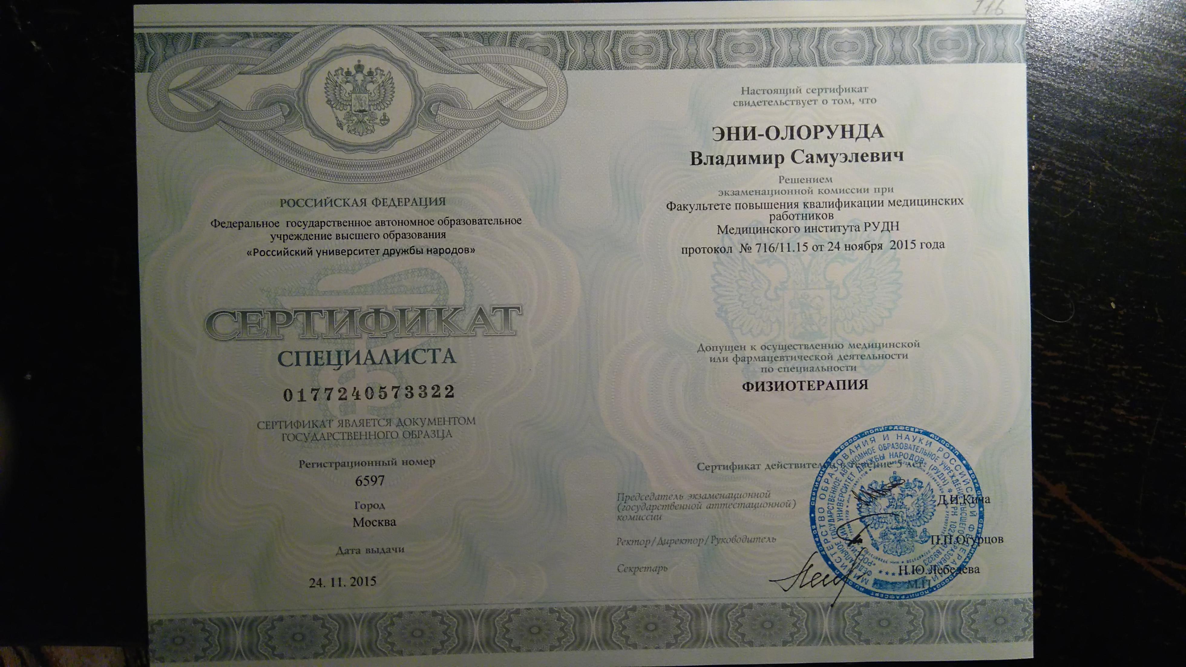 Сертификат по физиотерапии