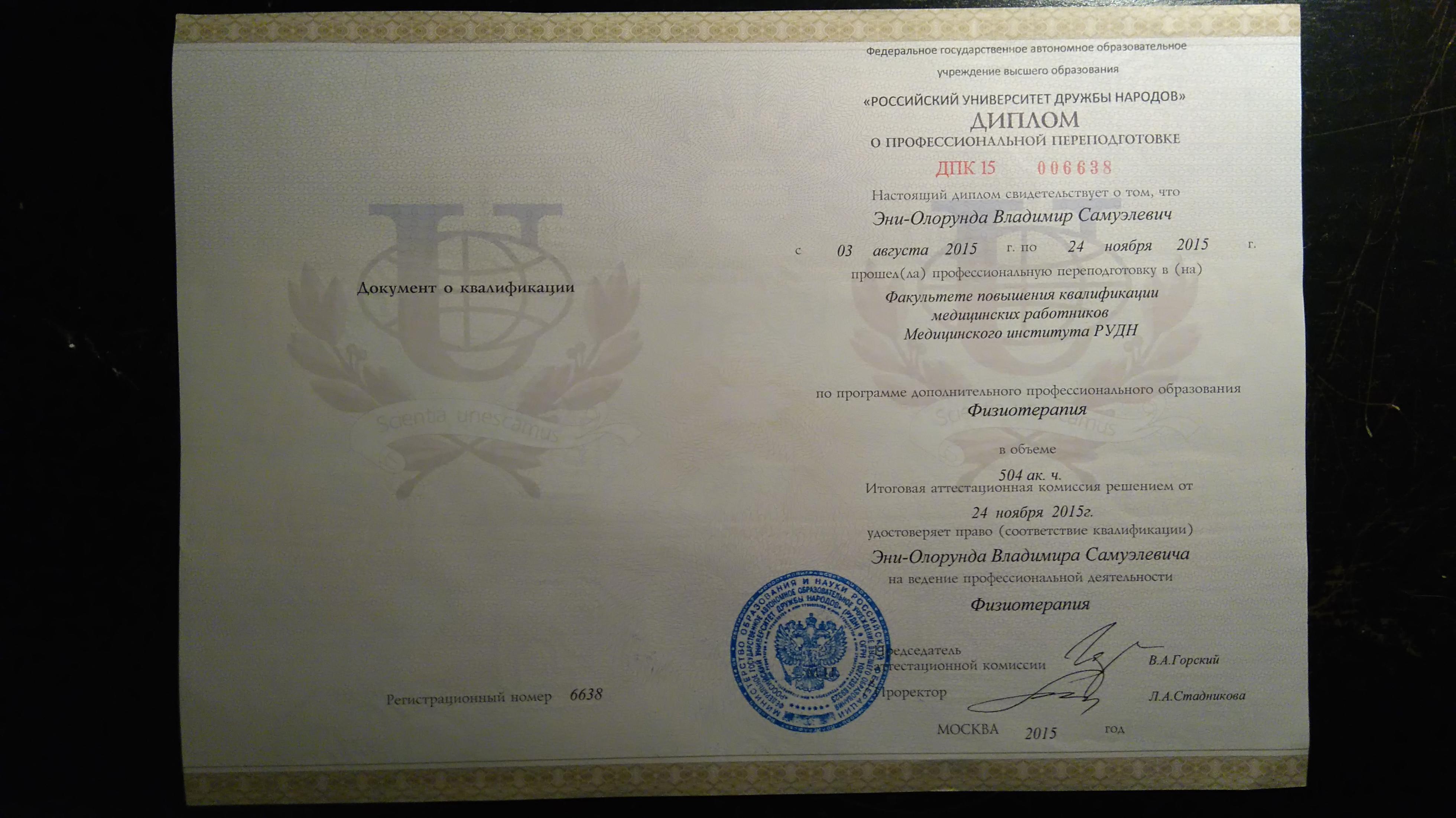 диплом физиотерапия
